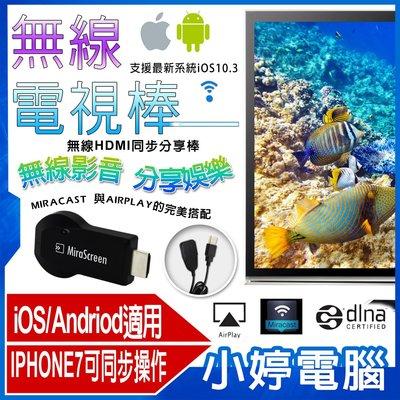 【小婷電腦*電視棒】全新  無線電視棒 iOS及Andriod均適用 支援最新蘋果系統iOS10.3 支援airplay
