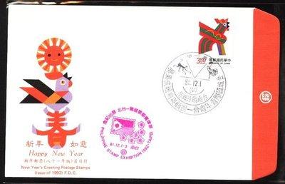 台灣低值封---雞年郵票---81年---金城國際青年商會戳---菲律賓郵展-台北---少見封--04