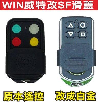 遙控器達人WIN威特改SF 發射器 車道管制型主機 設定器 快速捲門 電動門遙控器 各式遙控器維修 鐵捲門遙控器 拷貝