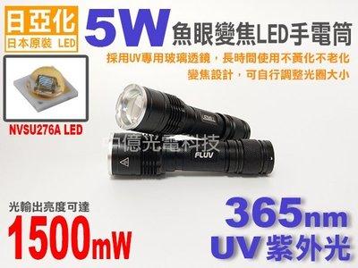 中億~【日亞化】5W【365nm】UV...