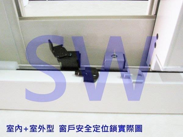 4個(室內+室外 各2個)夾軌式 窗戶定位鎖 安全輔助鎖 防墬鎖 窗戶輔助鎖 防盜鎖 兒童安全鎖 鋁窗固定具 窗戶安全鎖