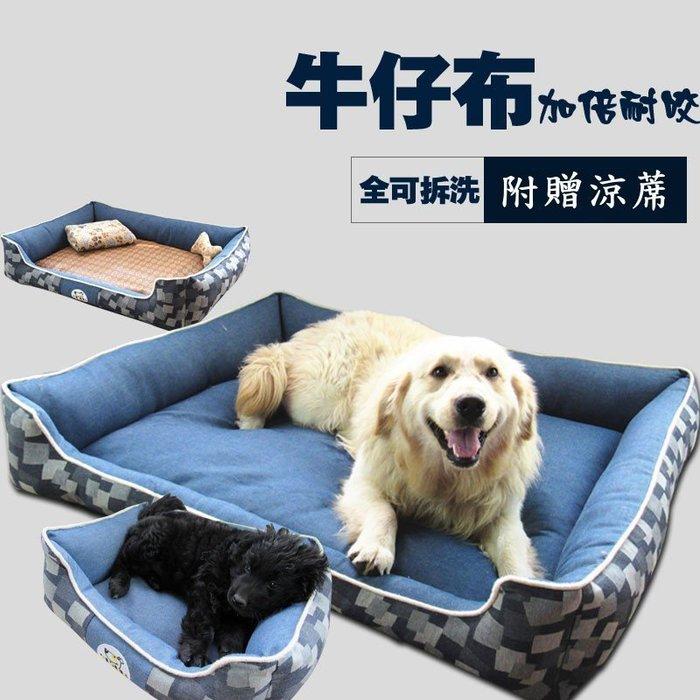 牛仔款狗窩可拆洗泰迪寵物窩大型犬金毛薩摩狗床墊子狗狗用品四季