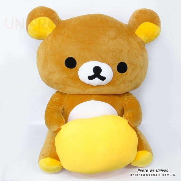 【UNIPRO】拉拉熊 Rilakkuma 正版 坐姿絨毛娃娃 66公分 玩偶 背後有拉鍊 禮物 懶懶熊 輕鬆熊