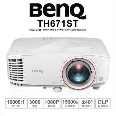【薪創台中】含稅免運 BenQ TH671ST 高亮短焦三坪機 3000流明 1080P 投影機 公司貨 送HDMI線