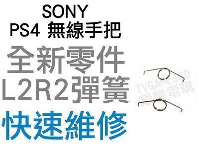 SONY PS4 新版 L2R2鍵 按鍵彈簧 按鈕彈簧 (一組兩入)全新零件 專業維修【台中恐龍電玩】