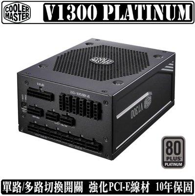 [地瓜球@] Cooler Master V1300 Platinum 1300W 全模組 電源供應器 白金牌 日本電容