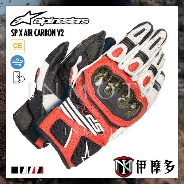 伊摩多※義大利 SP X AIR CARBON V2 GLOVE A星 觸控 碳纖維 競速 短版 透氣 4色/黑白紅
