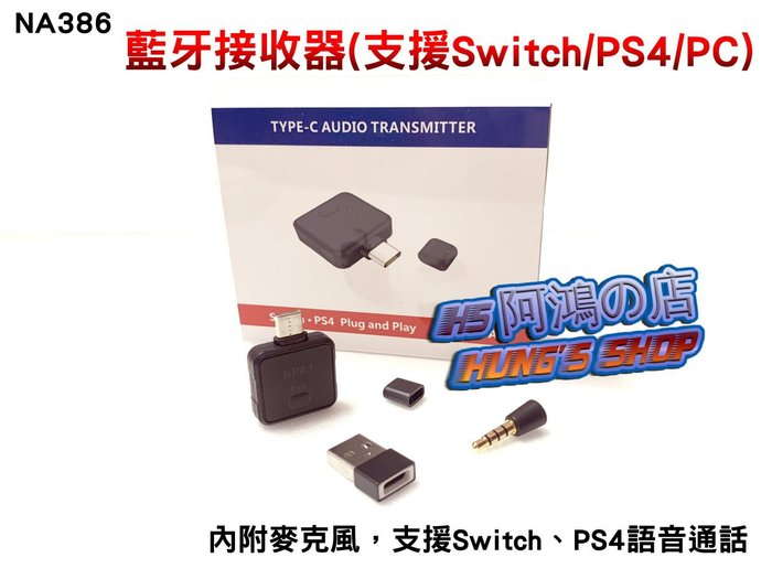 阿鴻の店-【全新現貨】 Switch PS4 PC 藍牙接收器 附麥克風 支援語音通話 藍牙 耳機 喇叭[NA386]