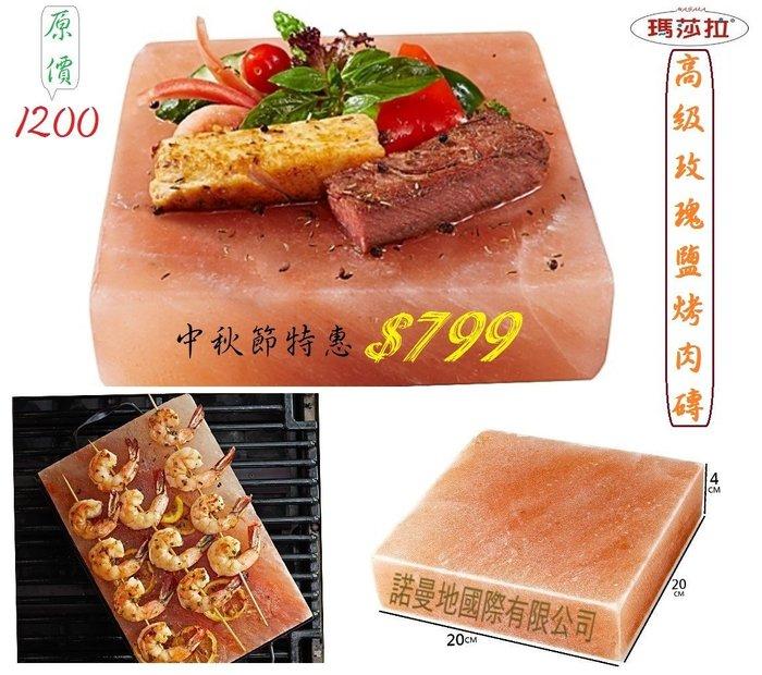 {SGS食品檢驗合格} ☆高級玫瑰鹽烤肉磚☆ 20x20x4cm 食品等級
