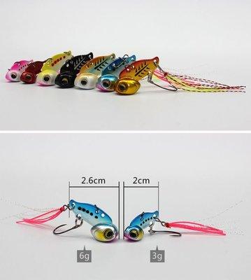 【路亞魚餌】迷你vib 3g/6g 路亞餌金屬沈水型亮片顫動馬口餐條魚餌漁具