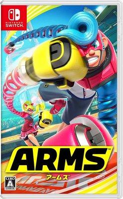 (全新現貨)任天堂 Nintendo Switch NS 神臂鬥士 ARMS 純日版