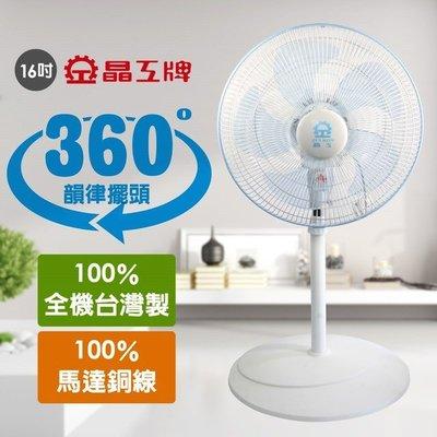 【免運費】晶工牌 18吋360度旋轉風扇 S1837