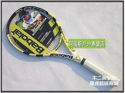 全碳素網球拍  babolat納達爾GT 百寶力納米碳纖維Lc_750