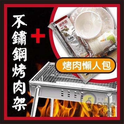 ORG《SD1149a》促銷!烤肉套組含懶人包 4-5人~ 不鏽鋼 戶外烤肉架 烤肉爐 站立烤肉架  中秋節 露營 烤肉