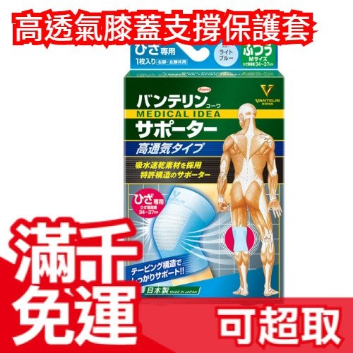 日本製 Vantelin Kowa 高透氣膝蓋支撐保護套 1枚入 吸水速乾 涼感關節膝套 運動爬山走樓梯 通氣❤JP