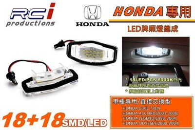 RCi HID 專賣店 HONDA 專用LED牌照燈CIVIC ACCORD CV8 FERIO K10 K12 FD2