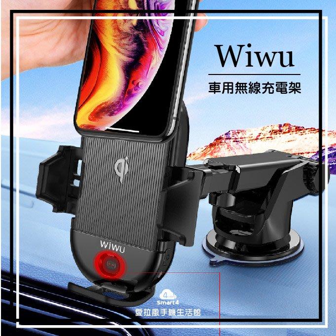 【愛拉風x現貨供應】Wiwu 自動感應 無線車充 手機支架 通風口手機架 快速充電 二代