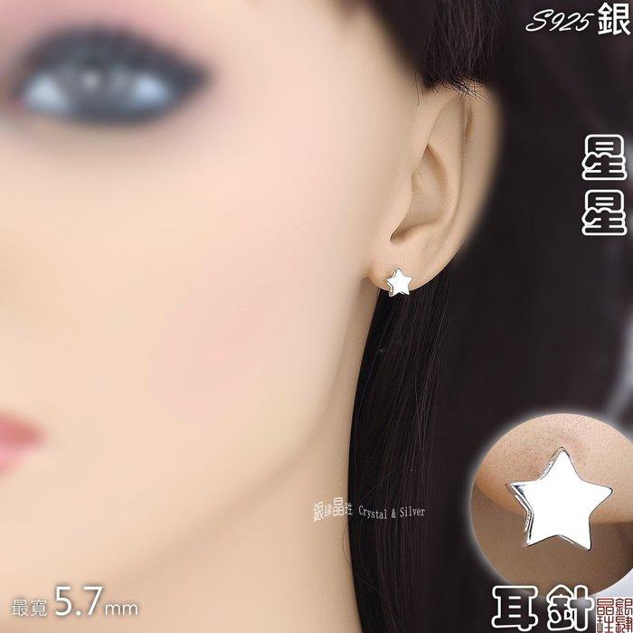 ✡925銀✡耳針✡耳環✡五角..星星✡寬5.7mm✡ ✈ ◇銀肆晶珄◇ SLen008-21