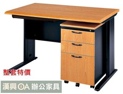 【土城OA辦公家具】 木紋辦公桌120公分+鋼木木紋活動櫃+薄中ABS抽屜