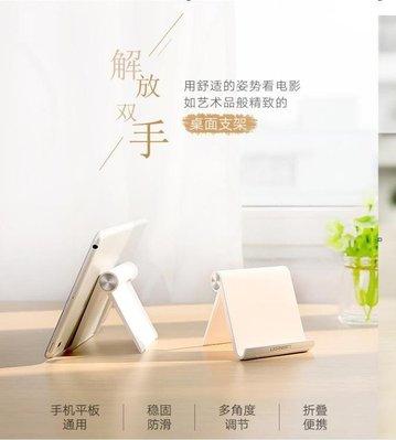 綠聯手機桌面懶人支架床頭多功能