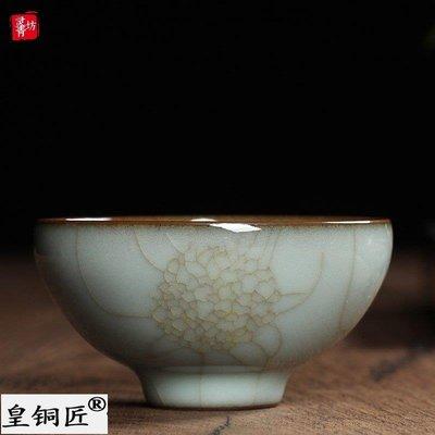 【皇銅匠】黃長偉純手工主人杯單杯龍泉青瓷哥窯冰裂品茗杯茶碗功夫茶盞大號 A4429