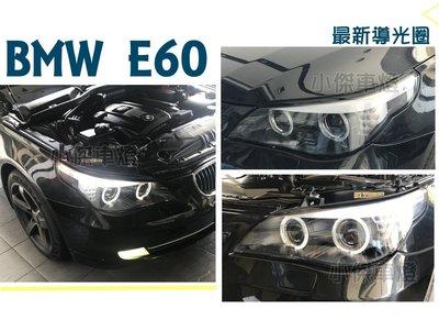 JY MOTOR 車身套件_ BMW E60 E61 小改款 07 08 09年 最新導光圈 四魚眼大燈+ LED方向燈