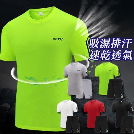 速乾透氣運動短T+籃球短褲 套裝/運動兩件套/健身套裝 5色 M-4XL碼【CW44011】