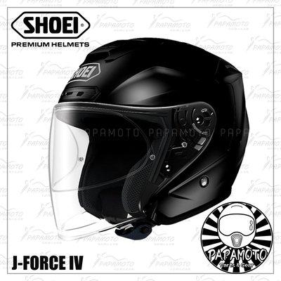 【趴趴騎士】SHOEI J-Force 4 黑 3/4 安全帽 (內附PINLOCK防霧片 JForce