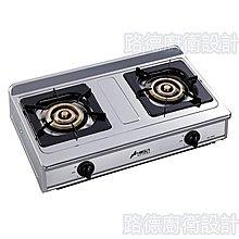 【路德廚衛】豪山牌 SC-2050 不銹鋼 銅爐頭三環式大火力安全瓦斯爐/傳統台爐