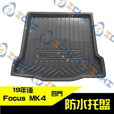 19年後 Focus MK4 防水托盤 /  focus防水托盤 focus托盤  mk4 防水托盤 後箱墊 行李墊 高雄市