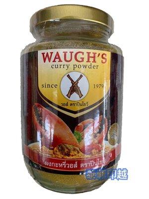 {泰菲印越} 泰國 雙槍牌 咖哩粉 waugh's curry powder 200克