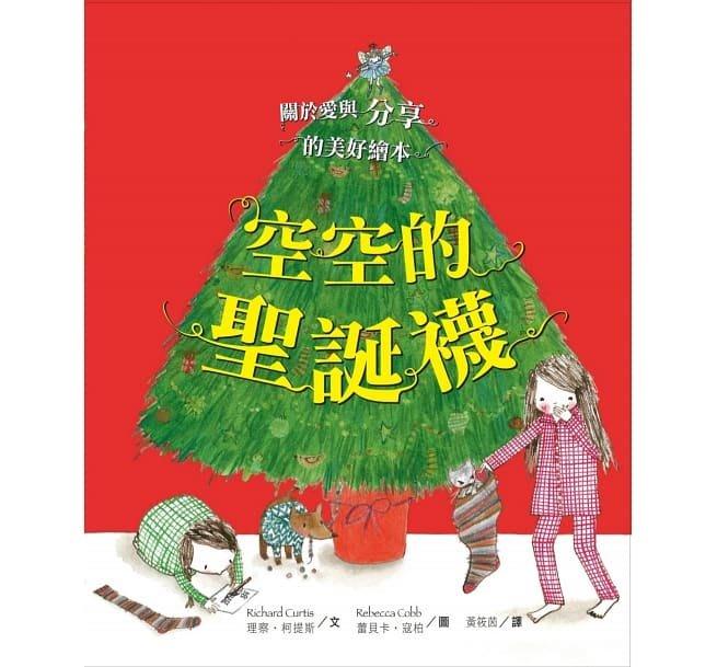 【小幫手2館】水滴文化  空空的聖誕襪〔暢銷紀念版〕