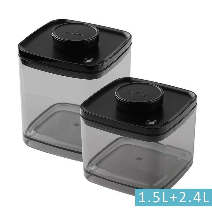 ☘小宅私物 ☘ ANKOMN Turn-N-Seal 真空保鮮盒 1.5L+2.4L (半透黑) 儲物罐 現貨 附發票