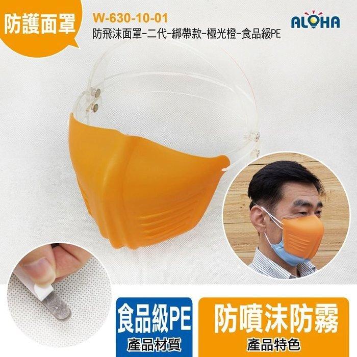 (可超取) 防疫專區 【W-630-10-01】防飛沫面罩-二代-綁帶款-極光橙-食品級PE 防飛沫 防飛濺 衛生用品
