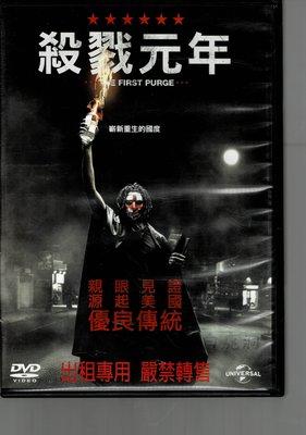 *老闆跑路* 《殺戮元年 》 DVD二手片,下標即賣,請讀關於我