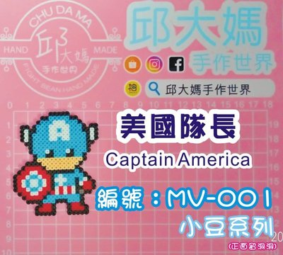 漫威系列MARVEL 美國隊長 (Captain America) (小豆系列)