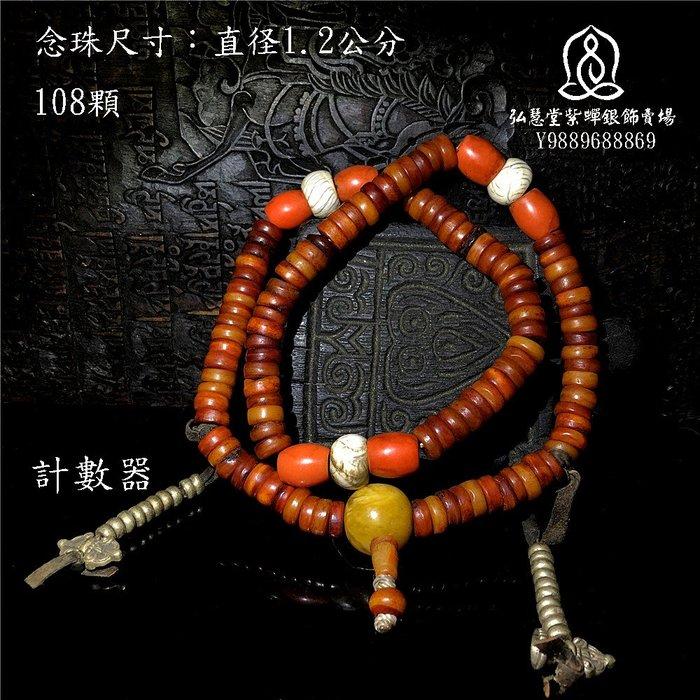【弘慧堂】 藏式 手工做舊 牦牛骨佛珠靈骨念珠108顆 加計數器