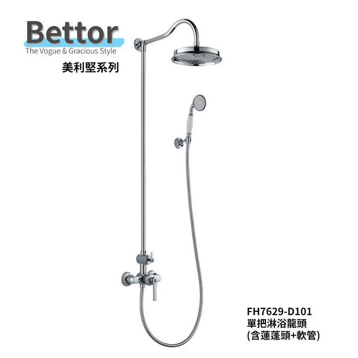 《101衛浴精品》BETTOR 美利堅系列 淋浴花灑 FH7629-D101 歐洲頂級陶瓷閥芯【免運費】