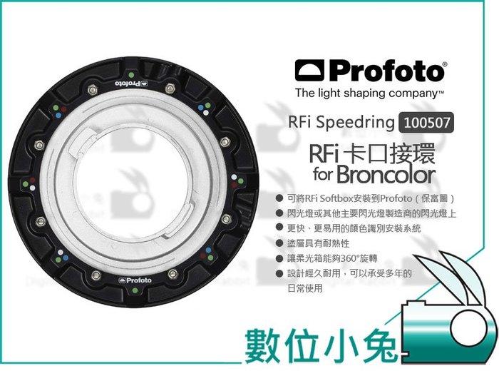 數位小兔【Profoto for Broncolor RFi 接環】100507 卡口接環 布朗 公司貨