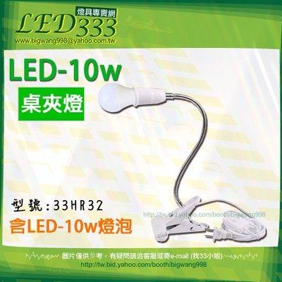 §LED333§(33HR32)桌夾型蛇管燈/檯燈/桌燈/夾燈/吊燈 E27頭 可彎曲 線上開關 另有庭院造景燈