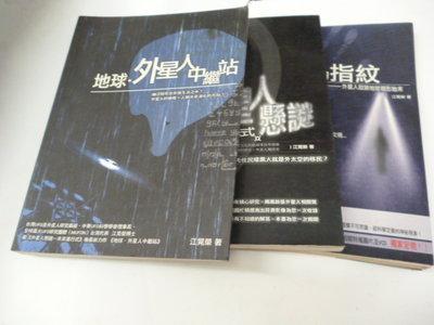 崇倫《外星人的指紋(外星人蹤跡地球現形始末/附2片光碟)+外星人懸謎 未來進行式+ 地球。外星人中繼站》共3本/江晃榮》