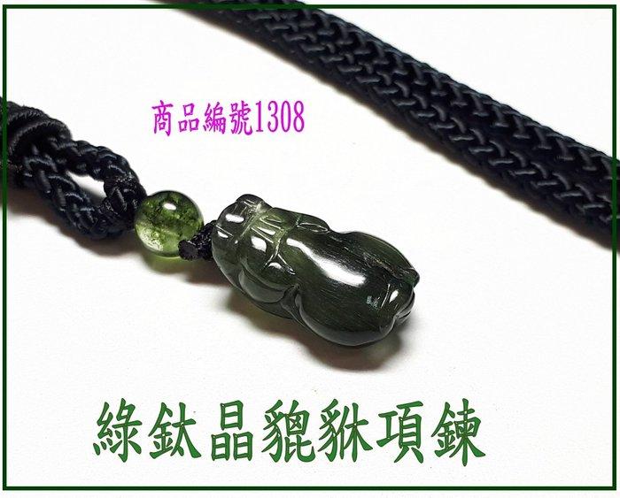 金鎂藝品店【綠鈦晶貔貅項鍊】【福利品】編號1308