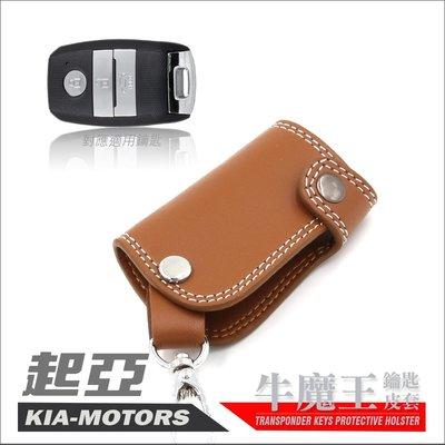 [ 牛魔王 鑰匙皮套 ] Kia Carens Soul Morning Optima 起亞 晶片 摺疊 智能 鑰匙包