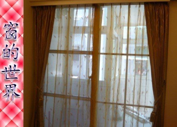 【窗的世界】20年專業製作達人,造型窗紗窗簾#014(刺繡五呎寬窗紗)