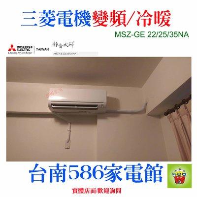 約3-4坪免費基本安裝《586家電館》三菱電機冷氣.變頻冷暖分離式【MSZ-GE25NA+MUZ-GE25NA】