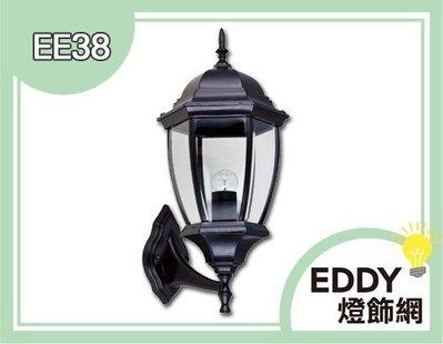 Q【EDDY燈飾網】(EE38) 戶外壁燈 庭園景觀燈 室外造景燈 E27燈座 可裝LED燈泡  牆壁 騎樓