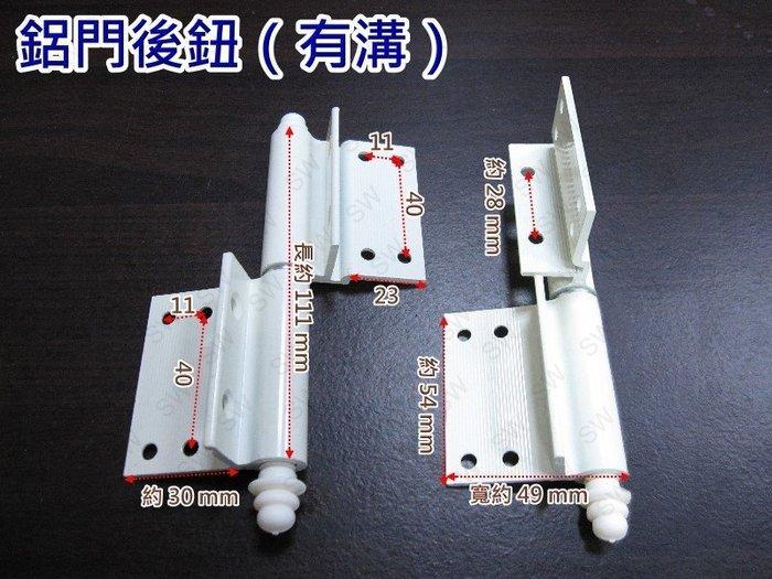 HI027 鋁門後鈕(有溝 咖啡 / 深藍) 一組兩入附螺絲 插心後鈕 旗型鉸鏈 鋁門活頁 鉸鏈鋁 紗門後鈕 推拉門鉸鏈