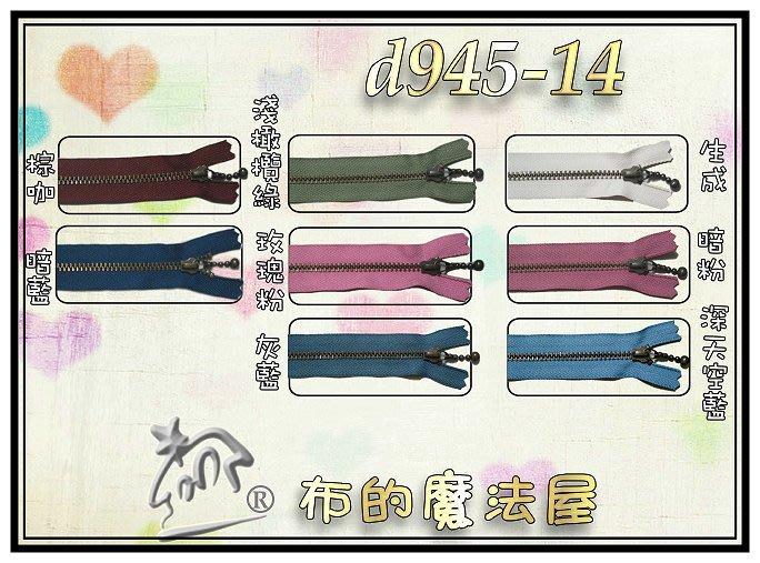 【布的魔法屋】d945-14(35.5cm)日本鏈珠頭ykk拉鍊(買10送1,古銅水鏈頭拼布拉鍊,水滴頭ykk拉鏈)
