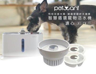 派旺-PETWANT 智慧循環寵物飲水機/活水機_W1-TW(此賣場為濾心賣場