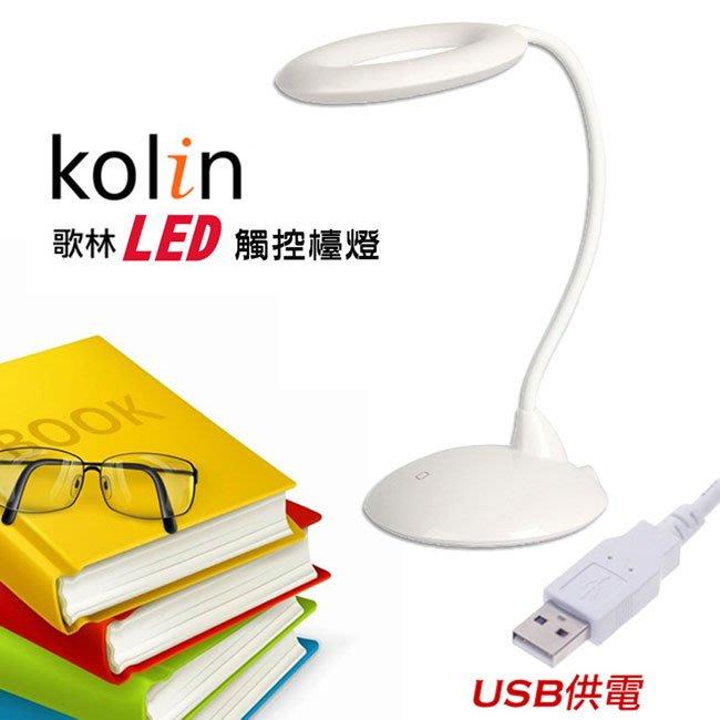 浪漫滿屋 歌林Kolin-LED歐風檯燈KTL-SH500LD